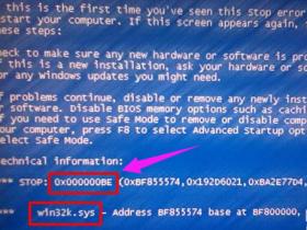 [系统教程]电脑蓝屏代码0x000000BE怎么办?电脑蓝屏代码0x000000BE解决办法