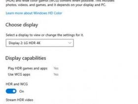 [系统教程]Win10开启HDR有必要吗?教你Win10系统怎么开启HDR