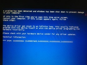 [系统教程]电脑蓝屏代码0x00000076怎么办?电脑蓝屏代码0x00000076解决办法