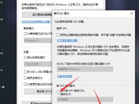 [系统教程]Win10 20H2打开第三方软件模糊怎么办?