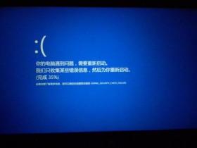 [系统教程]电脑蓝屏代码0x00000021怎么办?电脑蓝屏代码0x00000021解决办法