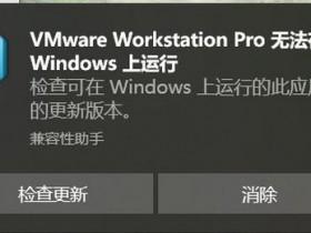 [系统教程]VMware无法在Windows运行怎么办?