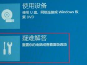 [系统教程]win102004开机闪屏无法进入桌面的修复教程