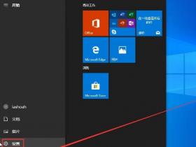 [系统教程]Win10 1909电脑关闭自带杀软Windows Defender的解决办法