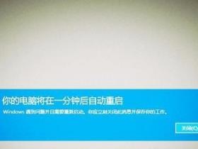 [系统教程]Win10开机后提示你的电脑将在一分钟后自动重启的解决办法