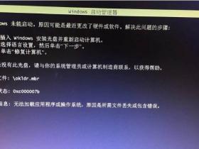 [系统教程]Win10硬盘重装okldr.mbr错误启动不了解决办法