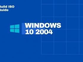 [系统教程]win10 2004更新了什么?win10 2004优化与更新汇总