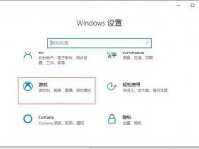 [系统教程]Win10专业版如何开启自带录屏功能?Win10录屏功能的开启方法