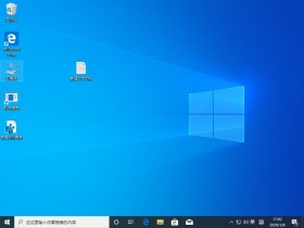 [系统教程]Win10 1909怎么以管理员身份运行程序?以管理员身份运行程序方法分享