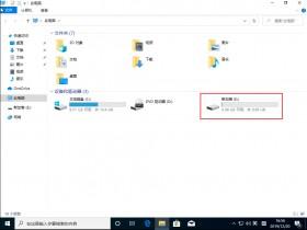 [系统教程]Win10 1909专业版怎么修改文件属性扩展名?文件属性扩展名修改方法分享