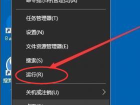 [系统教程]Win10专业版怎么打开注册表编辑器?