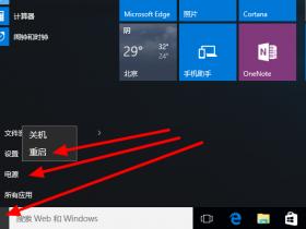 [系统教程]Win10进入bios一键还原系统不用u盘怎么操作?