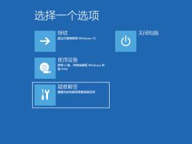 [系统教程]Win10电脑蓝屏代码0xc000007b无法进入系统怎么办?