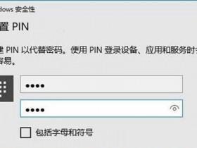 [系统教程]Win10专业版pin码登录提示错误代码0x80070032怎么解决?