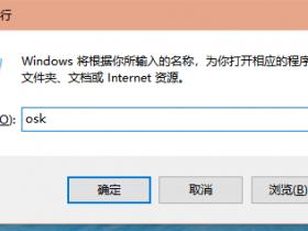 [系统教程]Win10专业版如何开启虚拟键盘?