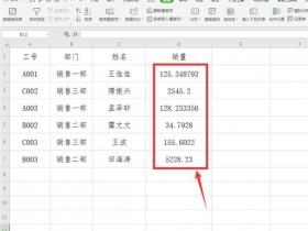 办公软件使用之Excel中如何让小数点居中显示