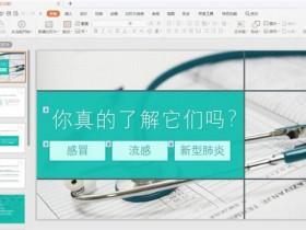 办公软件使用之PPT中如何修改母版背景图片?