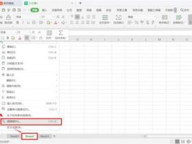 办公软件使用之Excel中如何制作表内链接和表间链接?