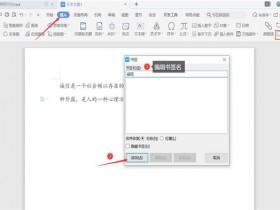 办公软件使用之Word里如何设置书签超链接