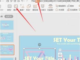 办公软件使用之PPT中如何组合多个图形