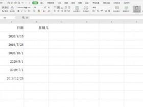办公软件使用之Excel中怎么快速计算某个日期是星期几