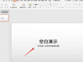 办公软件使用之如何用PPT制作一寸证件照