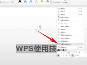 办公软件使用之PPT中立体文字是如何制作的