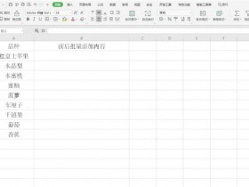 办公软件使用之Excel中怎么在文字前后批量添加内容