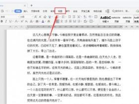 办公软件使用之Word文档怎么分屏显示?Word文档分屏显示详解