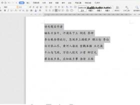 办公软件使用之如何快速对齐Word中长短文字?
