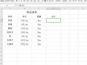 办公软件使用之Excel中如何计算带单位数字?
