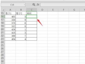 办公软件使用之Excel中如何设置单元格连续相乘?Excel中设置单元格连续相乘方法