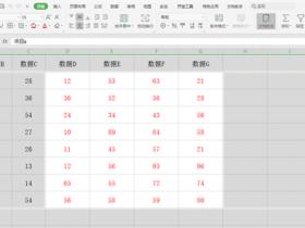办公软件使用之WPS表格如何分区域锁定?