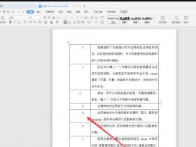 办公软件使用之WPS文档序列码乱了怎么重新排序?