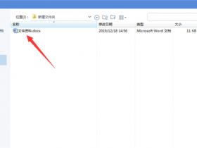 办公软件使用之WPS Word左右分页的详细步骤!