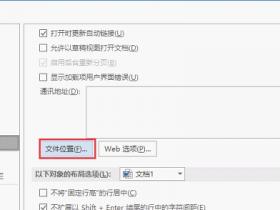 办公软件使用之怎么操作可以快速删除Word默认模板文件,恢复Word的默认设置?