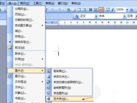 办公软件使用之Word2003的艺术字怎么设置?
