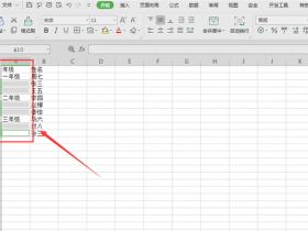 办公软件使用之Excel中快速的对不连续的单元格填充相同的方法!