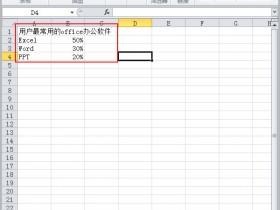 办公软件使用之使用Excel2010如何制作简单扇形统计图?