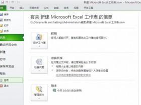 办公软件使用之如何使用Excel 2010做数据分析工具?