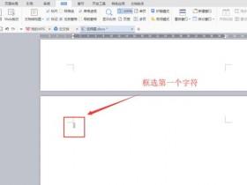 办公软件使用之怎么删除Word文档中最后一页空白页?