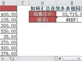 办公软件使用之怎么汇总连续多表相同单元格的销售额?