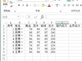办公软件使用之如何使用Excel表格的RANK函数进行跨表排名?
