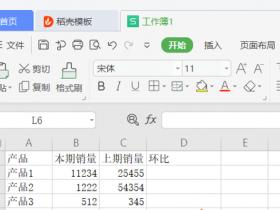 办公软件使用之如何在WPS的Excel中计算环比增长率?