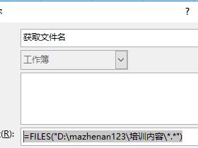 办公软件使用之文件夹文件名怎么提取?Excel提取文件名方法