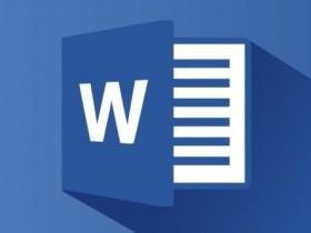 办公软件使用之怎么使用Word快速隐藏数字?Word快速隐藏数字方法教学