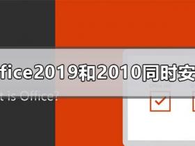 办公软件使用之可以同时安装Office2019和Office2010吗?