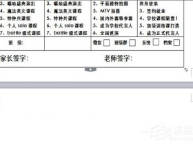 办公软件使用之wps文字怎么删除空白页?5个步骤轻松删除空白页!