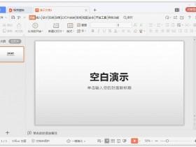 办公软件使用之如何在PowerPoint批量添加logo?PowerPoint批量添加logo的方法