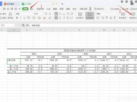 办公软件使用之wps表格怎么设置仅套用表格样式?